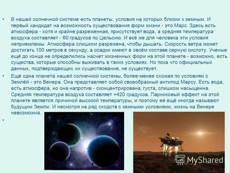 В нашей солнечной системе есть планеты, условия на которых близки к земным. И первый кандидат на возможность существования форм жизни - это Марс. Здесь есть атмосфера - хотя и крайне разреженная, присутствует вода, а средняя температура воздуха соста