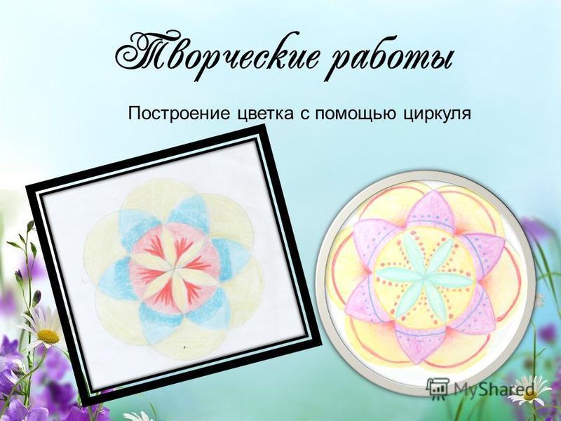 Творческие работы Построение цветка с помощью циркуля