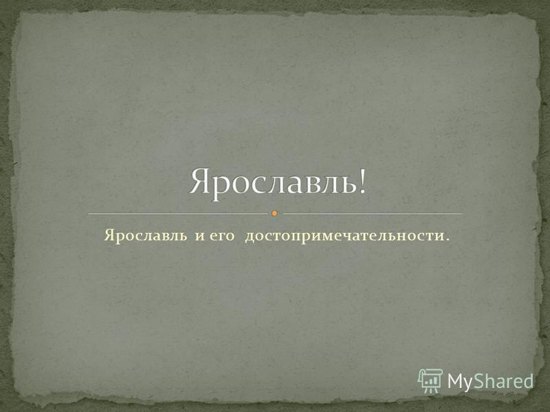 Ярославль и его достопримечательности.