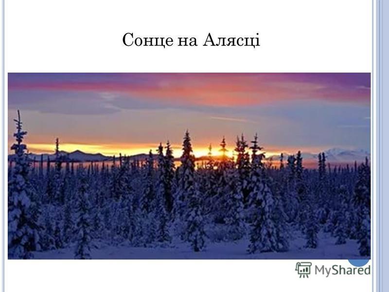Сонце на Алясці