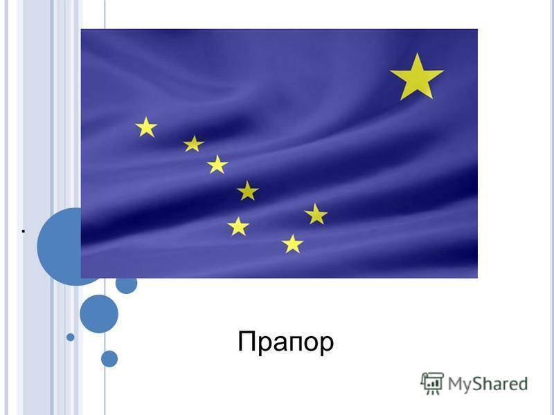 . Прапор