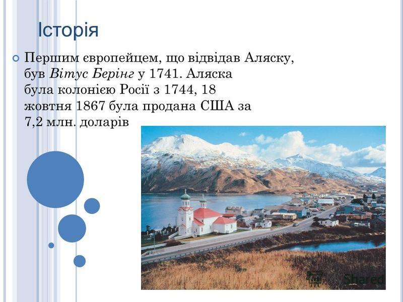 Першим європейцем, що відвідав Аляску, був Вітус Берінг у 1741. Аляска була колонією Росії з 1744, 18 жовтня 1867 була продана США за 7,2 млн. доларів Історія