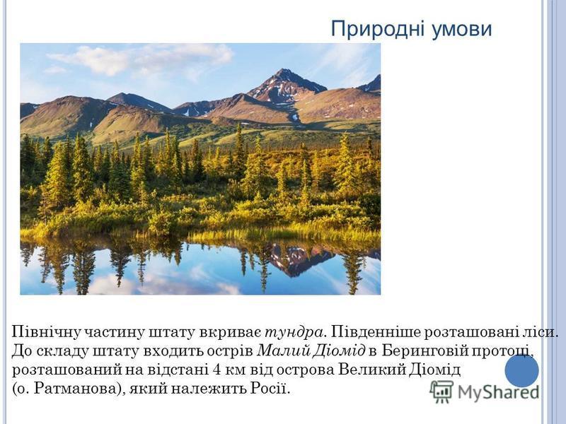 Північну частину штату вкриває тундра. Південніше розташовані ліси. До складу штату входить острів Малий Діомід в Беринговій протоці, розташований на відстані 4 км від острова Великий Діомід (о. Ратманова), який належить Росії. Природні умови