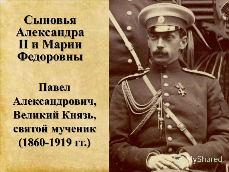 Сыновья Александра II и Марии Федоровны Павел Александрович, Великий Князь, святой мученик (1860-1919 гг.)