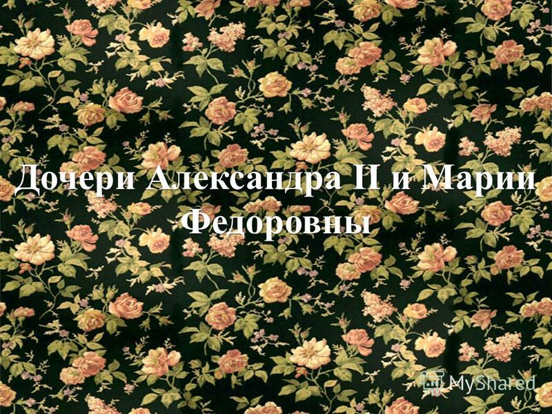 Дочери Александра II и Марии Федоровны