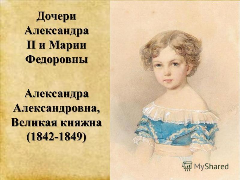 Александра Александровна, Великая княжна (1842-1849)