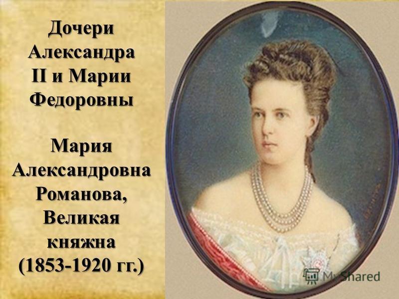 Дочери Александра II и Марии Федоровны Мария Александровна Романова, Великая княжна (1853-1920 гг.)