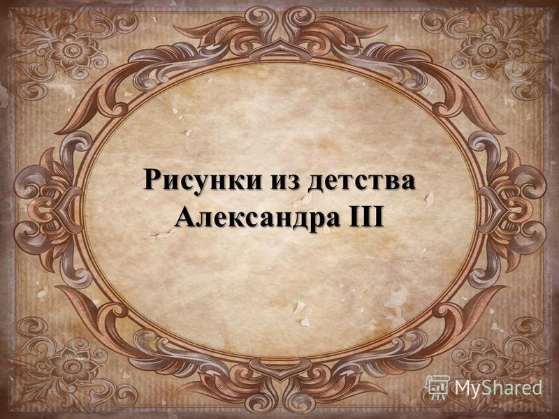 Рисунки из детства Александра III