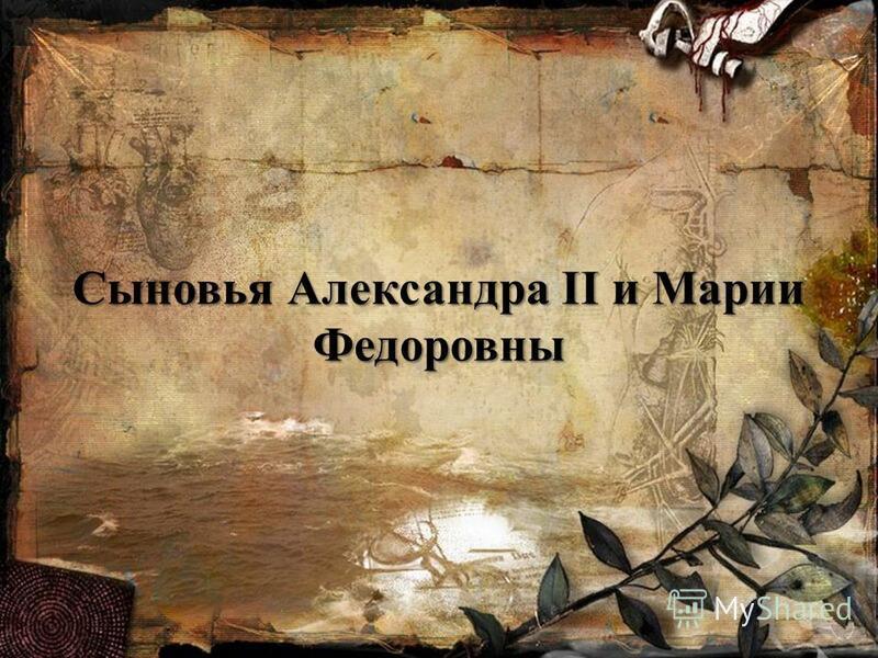 Сыновья Александра II и Марии Федоровны