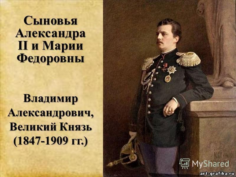 Сыновья Александра II и Марии Федоровны Владимир Александрович, Великий Князь (1847-1909 гг.)