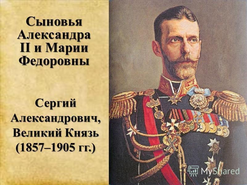 Сергий Александрович, Великий Князь (1857–1905 гг.)