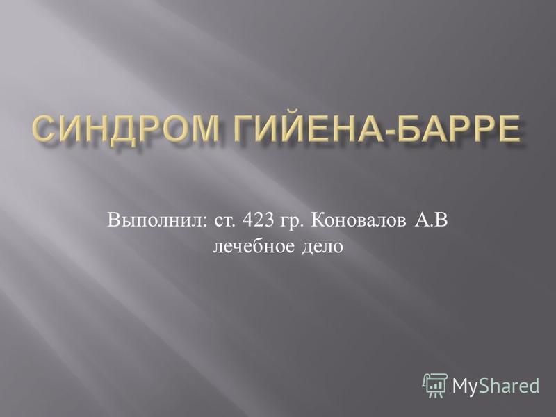 Выполнил : ст. 423 гр. Коновалов А. В лечебное дело