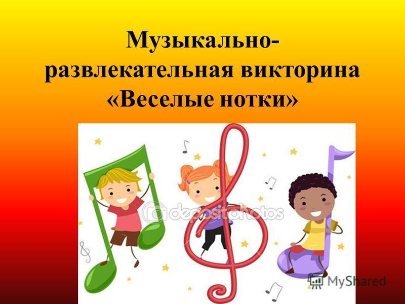 Музыкально- развлекательная викторина «Веселые нотки»