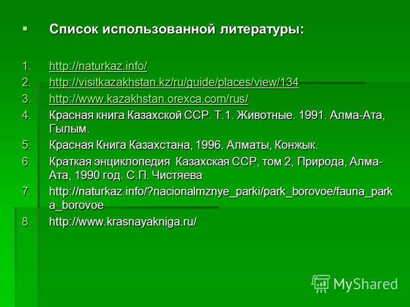 Список использованной литературы: Список использованной литературы: 1.http://naturkaz.info/ http://naturkaz.info/ 2.http://visitkazakhstan.kz/ru/guide/places/view/134 http://visitkazakhstan.kz/ru/guide/places/view/134 3.http://www.kazakhstan.orexca.c