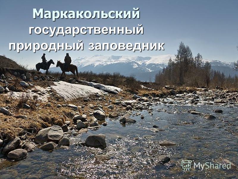 Маркакольский государственный природный заповедник