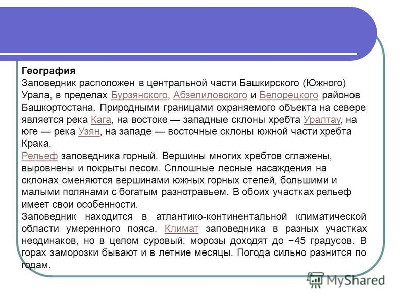 География Заповедник расположен в центральной части Башкирского (Южного) Урала, в пределах Бурзянского, Абзелиловского и Белорецкого районов Башкортостана. Природными границами охраняемого объекта на севере является река Кага, на востоке западные скл