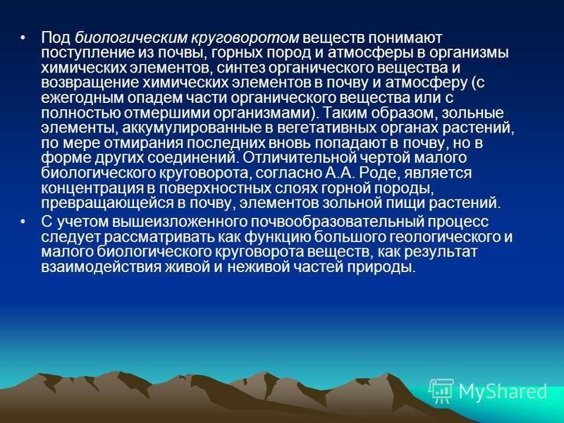 Под биологическим круговоротом веществ понимают поступление из почвы, горных пород и атмосферы в организмы химических элементов, синтез органического вещества и возвращение химических элементов в почву и атмосферу (с ежегодным опадем части органическ