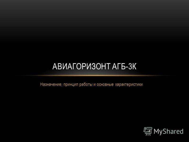 Назначение, принцип работы и основные характеристики АВИАГОРИЗОНТ АГБ-3К