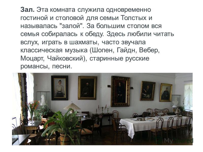 Зал. Эта комната служила одновременно гостиной и столовой для семьи Толстых и называлась