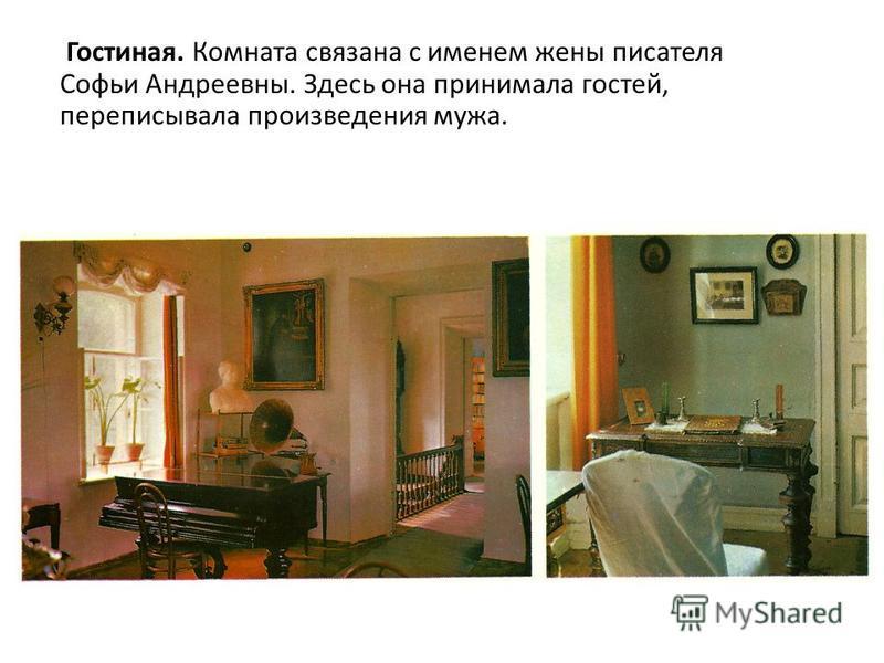 Гостиная. Комната связана с именем жены писателя Софьи Андреевны. Здесь она принимала гостей, переписывала произведения мужа.