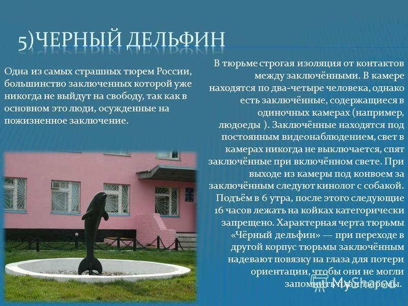 Одна из самых страшных тюрем России, большинство заключенных которой уже никогда не выйдут на свободу, так как в основном это люди, осужденные на пожизненное заключение. В тюрьме строгая изоляция от контактов между заключёнными. В камере находятся по