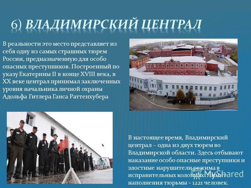 В реальности это место представляет из себя одну из самых страшных тюрем России, предназначенную для особо опасных преступников. Построенный по указу Екатерины II в конце XVIII века, в XX веке централ принимал заключенных уровня начальника личной охр