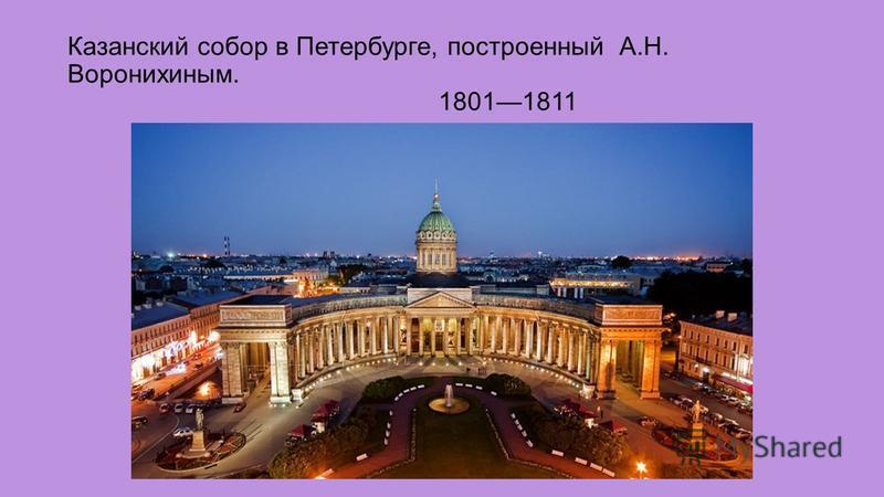 Казанский собор в Петербурге, построенный А.Н. Воронихиным. 18011811
