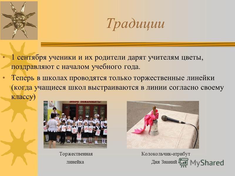 Почему 1 сентября отмечается День Знаний? В 1984 году Верховный Совет СССР учредил новый праздник – День Знаний. Датой же праздника стал самый любимый день всех первоклашек – Первое сентября!1 сентября является торжественным днём. Всегда в этот день