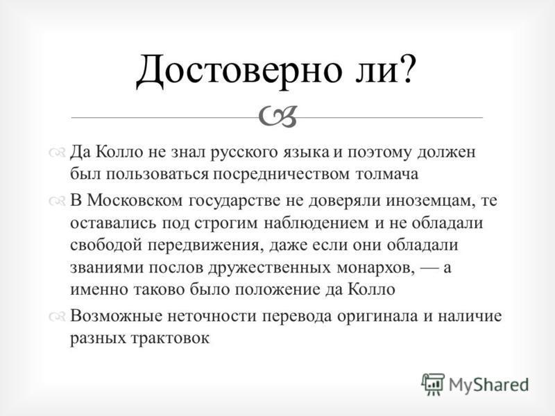 Да Колло не знал русского языка и поэтому должен был пользоваться посредничеством толмача В Московском государстве не доверяли иноземцам, те оставались под строгим наблюдением и не обладали свободой передвижения, даже если они обладали званиями посло
