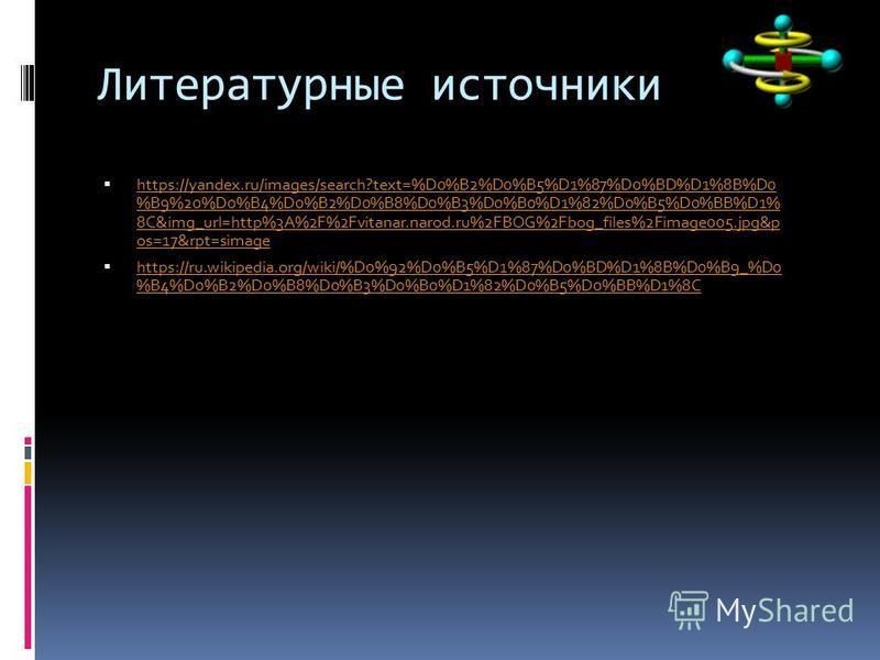 Литературные источники https://yandex.ru/images/search?text=%D0%B2%D0%B5%D1%87%D0%BD%D1%8B%D0 %B9%20%D0%B4%D0%B2%D0%B8%D0%B3%D0%B0%D1%82%D0%B5%D0%BB%D1% 8C&img_url=http%3A%2F%2Fvitanar.narod.ru%2FBOG%2Fbog_files%2Fimage005.jpg&p os=17&rpt=simage http