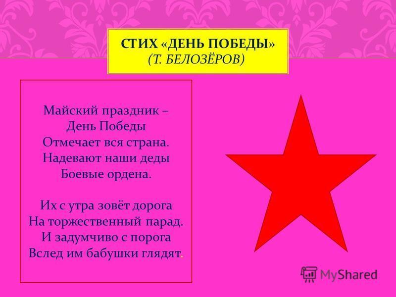 СТИХИ )