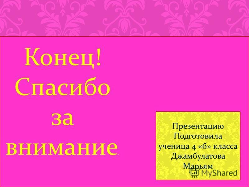 СТИХ « ЧТО ЗА ПРАЗДНИК ?» ( Н. ИВАНОВА ) В небе праздничный салют, Фейерверки там и тут. Поздравляет вся страна Славных ветеранов. А цветущая весна Дарит им тюльпаны, Дарит белую сирень. Что за славный майский день?