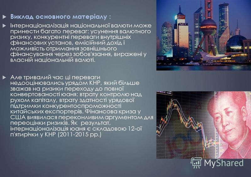 Виклад основного матеріалу : Інтернаціоналізація національної валюти може принести багато переваг: усунення валютного ризику, конкурентні переваги внутрішніх фінансових установ, емісійний дохід і можливість отримання зовнішнього фінансування через зо