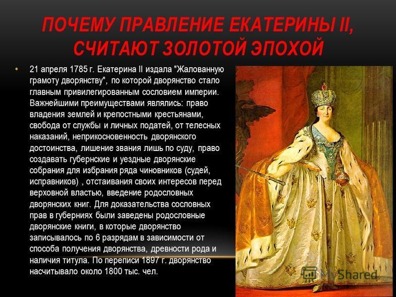 ПОЧЕМУ ПРАВЛЕНИЕ ЕКАТЕРИНЫ II, СЧИТАЮТ ЗОЛОТОЙ ЭПОХОЙ 21 апреля 1785 г. Екатерина II издала