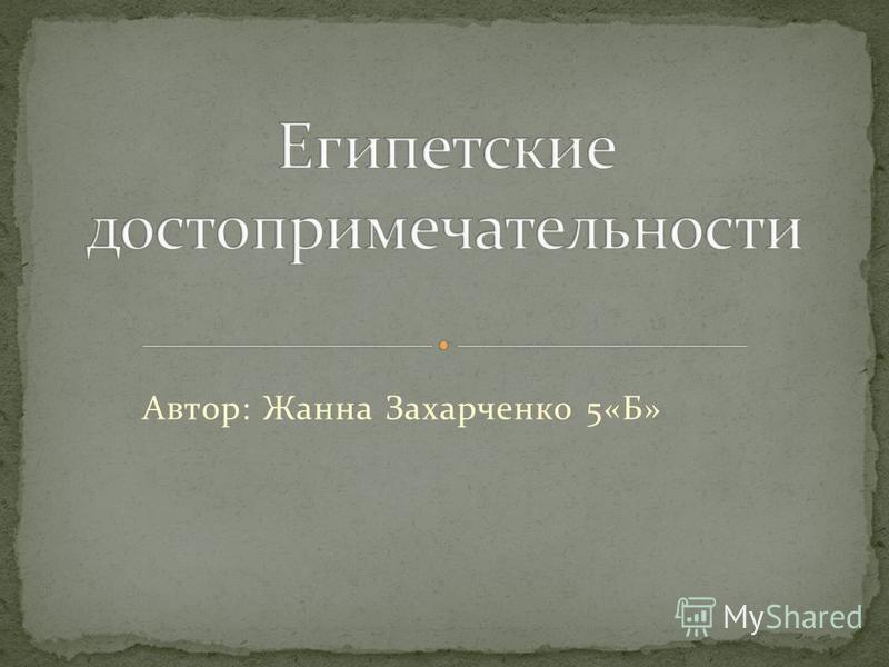 Автор: Жанна Захарченко 5«Б»