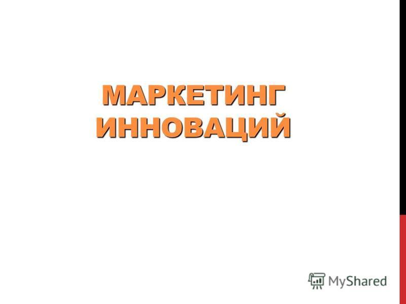 МАРКЕТИНГ ИННОВАЦИЙ