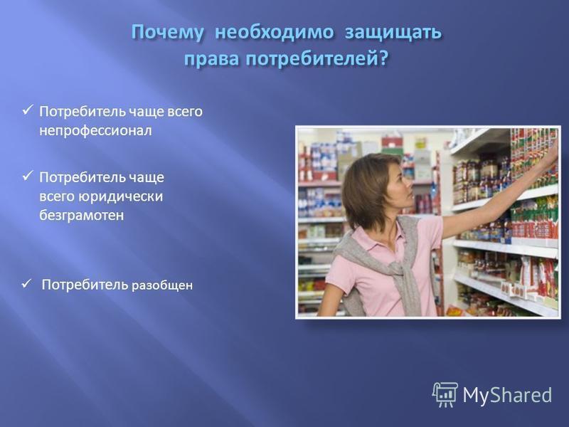 Потребитель чаще всего непрофессионал Потребитель чаще всего юридически безграмотен Потребитель разобщен