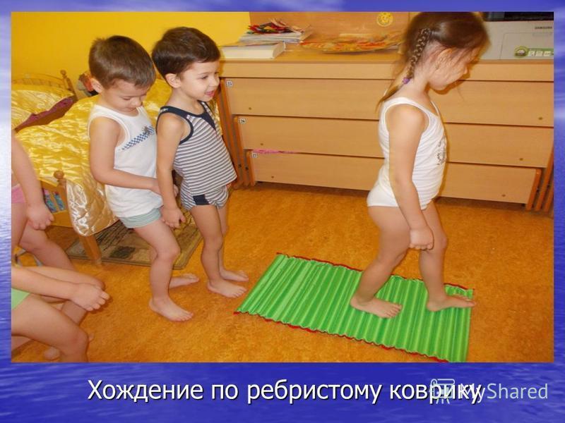 Хождение по ребристому коврику