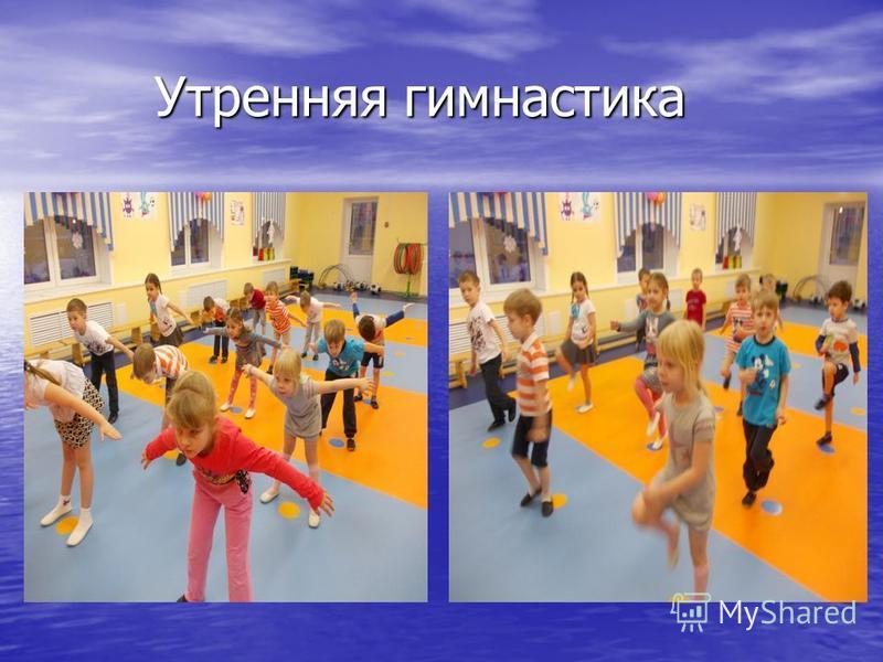 Утренняя гимнастика Утренняя гимнастика