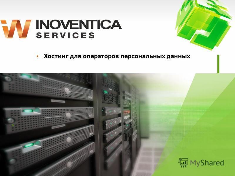 Хостинг для операторов персональных данных