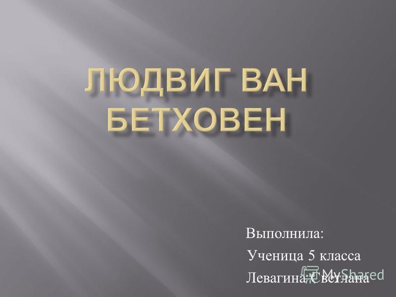 Выполнила : Ученица 5 класса Левагина Светлана