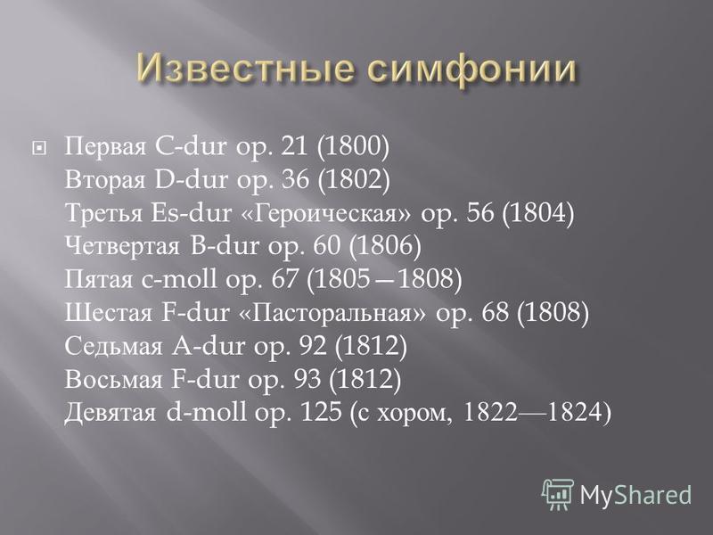 Первая C-dur op. 21 (1800) Вторая D-dur op. 36 (1802) Третья Es-dur « Героическая » op. 56 (1804) Четвертая B-dur op. 60 (1806) Пятая c-moll op. 67 (18051808) Шестая F-dur « Пасторальная » op. 68 (1808) Седьмая A-dur op. 92 (1812) Восьмая F-dur op. 9