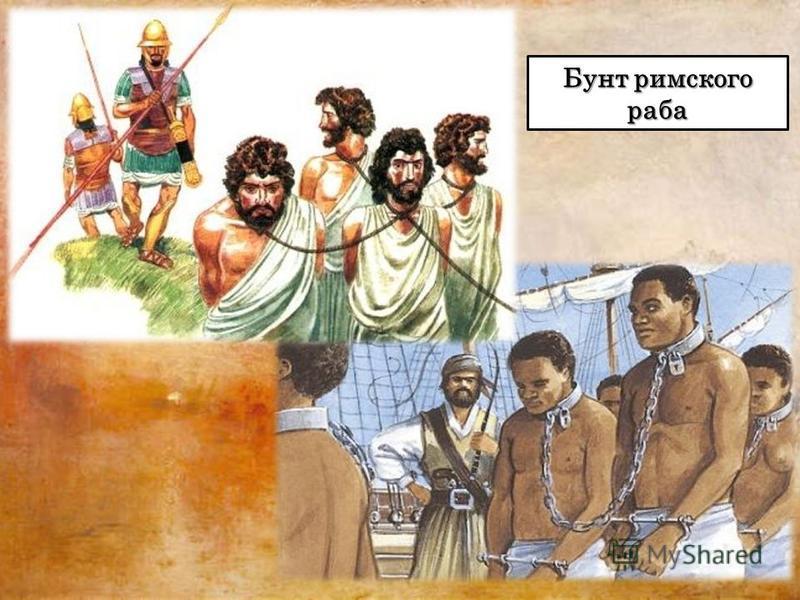 Бунт римского раба