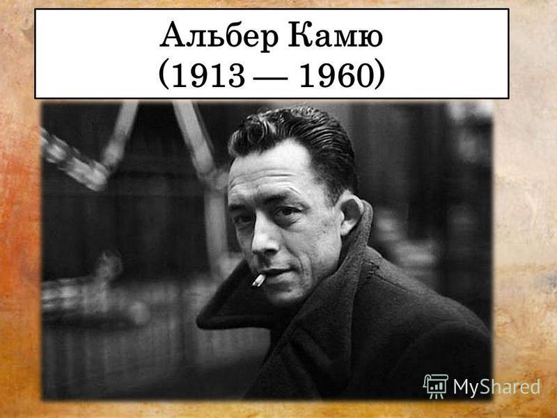 Альбер Камю (1913 1960)