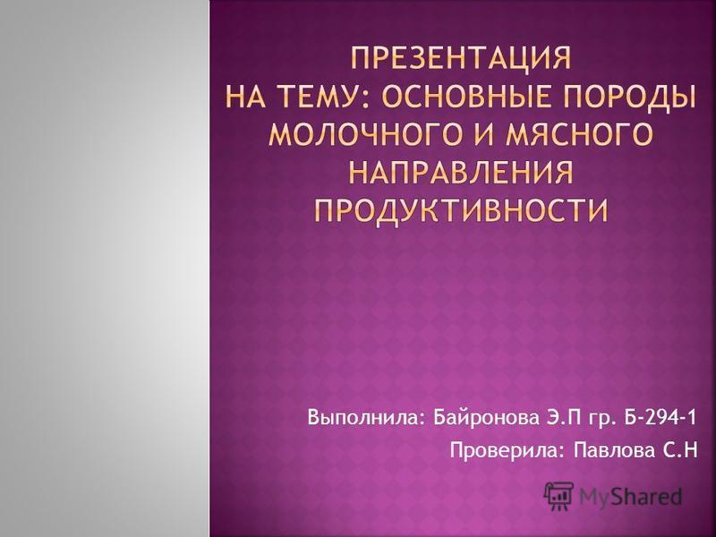 Выполнила: Байронова Э.П гр. Б-294-1 Проверила: Павлова С.Н