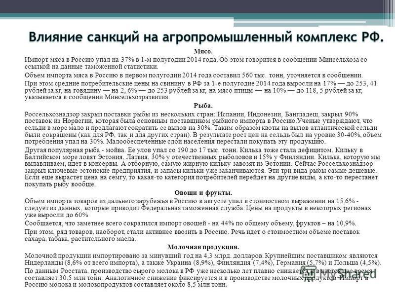 Мясо. Импорт мяса в Россию упал на 37% в 1-м полугодии 2014 года. Об этом говорится в сообщении Минсельхоза со ссылкой на данные таможенной статистики. Объем импорта мяса в Россию в первом полугодии 2014 года составил 560 тыс. тонн, уточняется в сооб