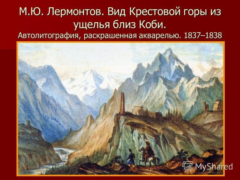М.Ю. Лермонтов. Вид Крестовой горы из ущелья близ Коби. Автолитография, раскрашенная акварелью. 1837–1838