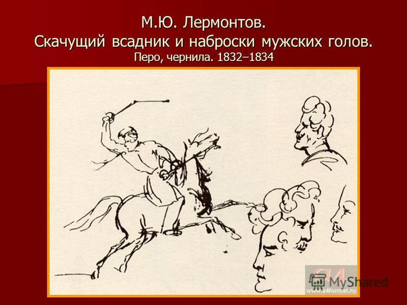М.Ю. Лермонтов. Скачущий всадник и наброски мужских голов. Перо, чернила. 1832–1834