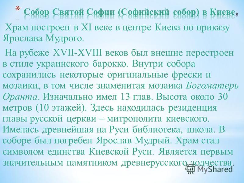 Храм построен в XI веке в центре Киева по приказу Ярослава Мудрого. На рубеже XVII-XVIII веков был внешне перестроен в стиле украинского барокко. Внутри собора сохранились некоторые оригинальные фрески и мозаики, в том числе знаменитая мозаика Богома