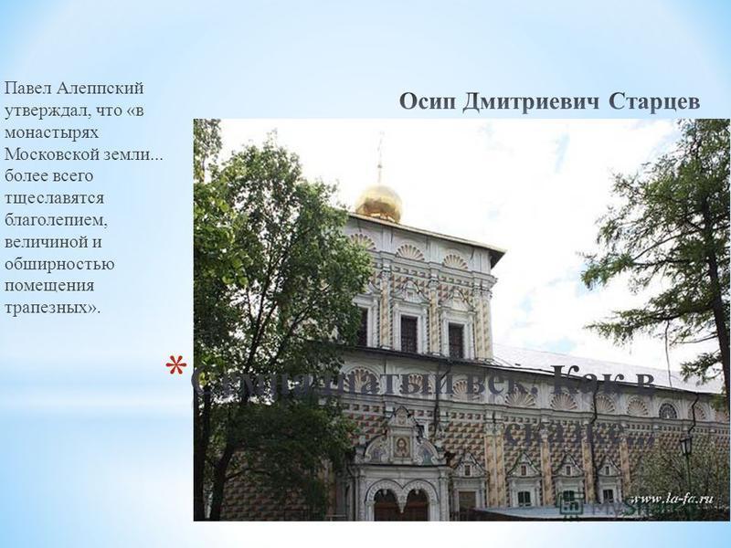 Павел Алеппский утверждал, что «в монастырях Московской земли... более всего тщеславятся благолепием, величиной и обширностью помещения трапезных».